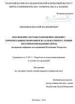 Обоснование системы размещения скважин с горизонтальным окончанием на залежах нефти с разным литотипом вмещающих пород (на примере нефтяных месторождений Республики Татарстан)