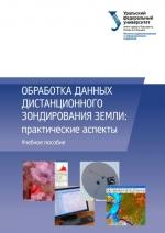 Обработка данных дистанционного зондирования Земли: практические аспекты