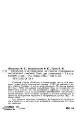 Обработка и интерпретация материалов геофизических исследований скважин
