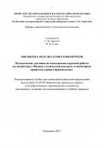 Обработка результатов геоконтроля