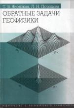 Обратные задачи геофизики