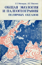 Общая экология и палеогеография полярных океанов