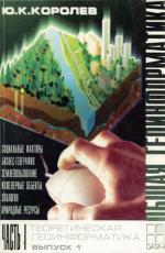 Общая геоинформатика.  Часть I. Теоретическая геоинформатика.  Выпуск 1.
