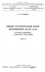Общая геологическая карта Европейской части СССР (Тотьма, Кадников, Солигалич, Кологрив). Лист 70
