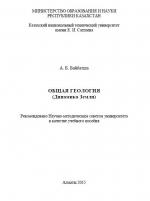 Общая геология (динамика Земли)