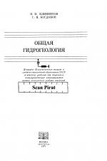 Общая гидрогеология