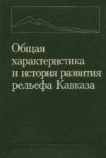 Общая характеристика и история развития рельефа Кавказа
