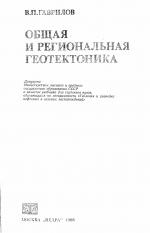 Общая и региональная геотектоника. Учебник