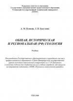 Общая, историческая и региональная (РФ) геология