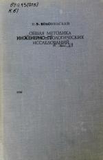Общая методика инженерно-геологических исследований