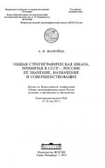 Общая стратиграфическая шкала, принятая в СССР–России. Её значение, назначение и совершенствование.