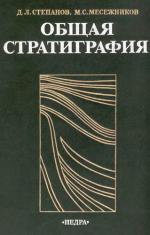 Общая стратиграфия. Принципы и методы стратиграфических исследований.