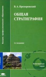 Общая стратиграфия. Учебник для вузов