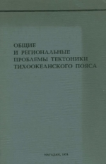 Общие и региональные проблемы тектоники Тихоокеанского пояса. Материалы совещания по тектонике Тихоокеанского пояса, Москва, 1973