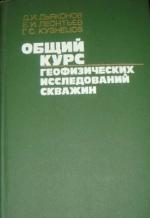 Общий курс геофизических исследований скважин