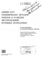 Общий курс геофизических методов поисков и разведки месторождений полезных ископаемых. Практические и лабораторные работы