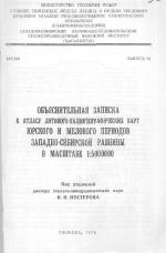 Объяснительная записка к атласу и Атлас литолого-палеогеографических карт юрского и мелового периодов Западно-Сибирской равнины в масштабе 1:5000000