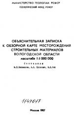 Объяснительная записка к обзорной карте месторождений строительных материалов Вологодской области масштаба 1:1000000