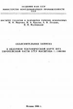 Объяснительная записка к обзорной тектонической карте юга Европейской части СССР масштаба 1:1 000 000