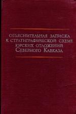 Объяснительная записка к стратиграфической схеме юрских отложений Северного Кавказа