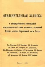 Объяснительная записка к унифицированной региональной стратиграфической схеме неогеновых отложений Южных регионов Европейской части России (и схема)