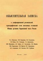 Объяснительная записка к унифицированной региональной стратиграфической схеме неогеновых отложений Южных регионов Европейской части России