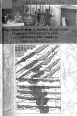 Объёмная модель и оценка перспектив Озёрнинского рудного узла по геофизическим данным (Западное Забайкалье)