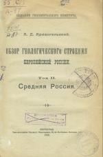 Обзор геологического строения Европейской России. Том 2. Средняя Россия