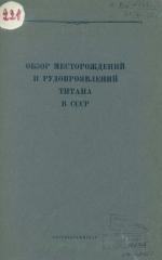 Обзор месторождений и рудопроявлений титана в СССР