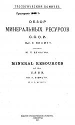 Обзор минеральных ресурсов СССР. Выпуск II. Висмут