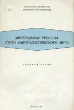 Обзор минеральных ресурсов стран капиталистического мира (на начало 1966 г.)