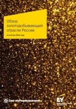 Обзор золотодобывающей отрасли России (по итогам 2018 года)