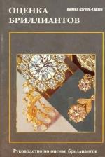Оценка бриллиантов. Качественная оценка цвета, чистоты, огранки и веса