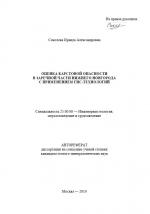 Оценка карстовой опасности в Заречной части Нижнего Новгорода с применением ГИС-технологий