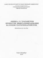 Оценка P-T параметров процессов минералообразования на основе геотермобарометров