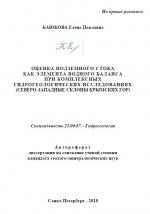 Оценка подземного стока как элемента водного баланса при комплексных гидрогеологических исследованиях (северо-западные склоны Крымских гор)