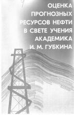 Оценка прогнозных ресурсов нефти в свете учения академика И.М.Губкина. Сборник научных трудов