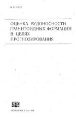 Оценка рудоносности гранитоидных формаций в целях прогнозирования