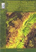 Оценка углеводородного потенциала юго-восточной части Сибирской платформы с использованием космических методов