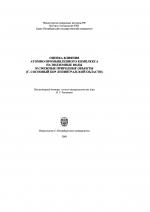 Оценка влияния атомно-промышленного комплекса на подземные воды и смежные природные объекты (г.Сосновый Бор Ленинградской области)