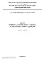 Оценки продуктивных свойств пласта и скважины по гидродинамическим исследованиям