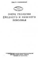 Очерк геологии среднего и нижнего Поволжья