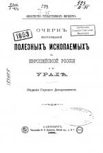 Очерк месторождений полезных ископаемых в Европейской России и на Урале