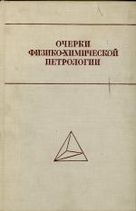 Очерки физико-химической петрологии. Том 1