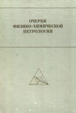 Очерки физико-химической петрологии. Выпуск 12