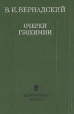 Очерки геохимии