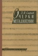 Очерки металлогении