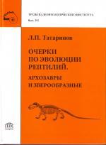 Труды палеонтологического института. Том 291. Очерки по эволюции рептилий. Архозавры и зверообразные