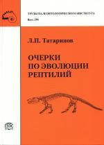 Труды палеонтологического института. Том 290. Очерки по эволюции рептилий