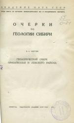 Очерки по геологии Сибири. Геологический очерк Прибайкалья и Ленского района